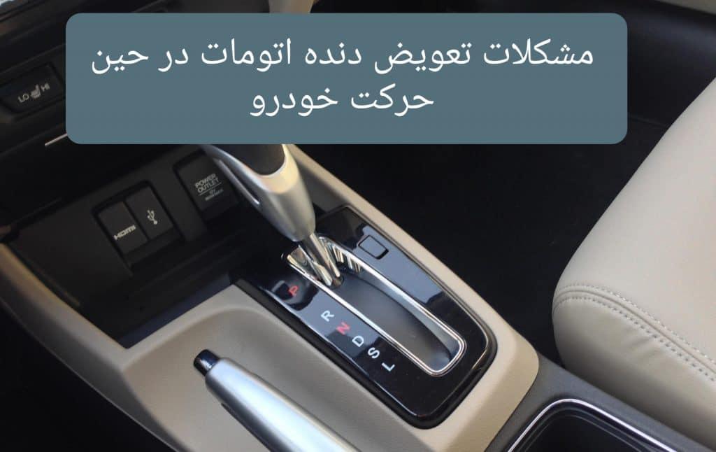 تعویض دنده حین رانندگی