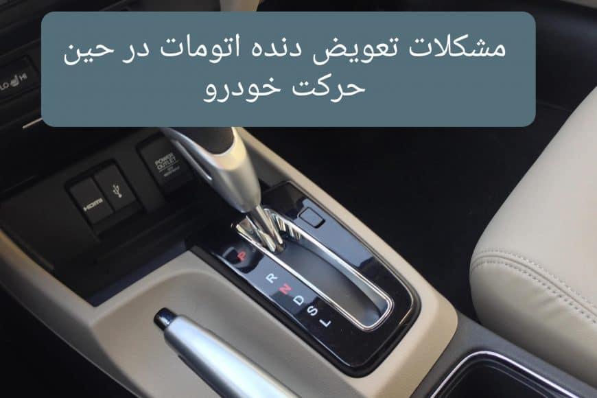 تعویض دنده خودرو اتوماتیک حین رانندگی