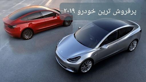 پرفروشترین خودرو برقی